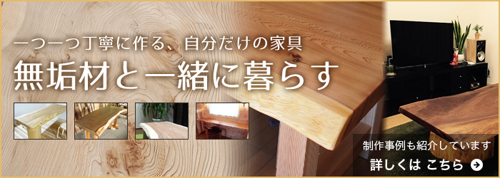 一つ一つ丁寧に作る、自分だけの家具 手作りオーダー家具
